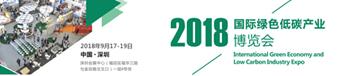 2018国际绿色低碳产业博览会