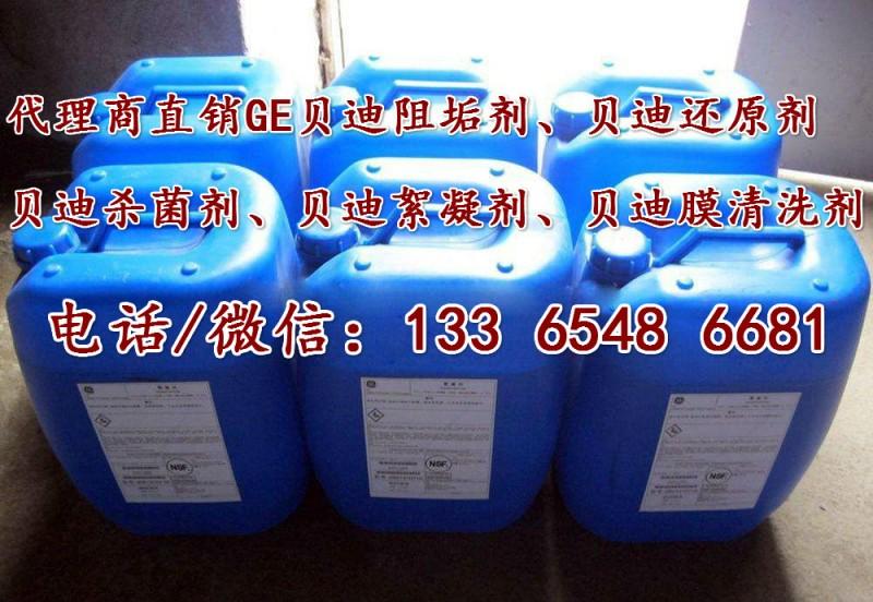 兰州GE贝迪总代理直销贝迪清洗剂Kleen MCT103-- 山东安诺水处理科技有限公司
