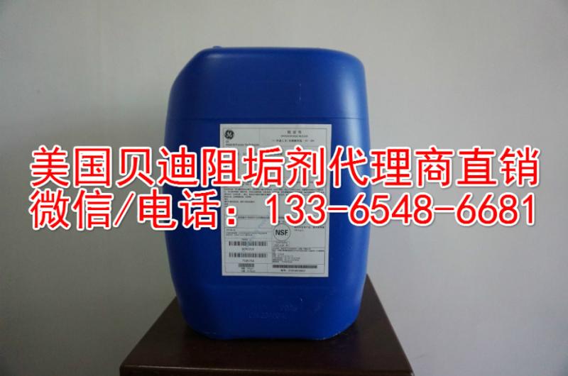 成都GE贝迪总代理直销贝迪杀菌剂Biomate MBC881-- 山东安诺水处理科技有限公司