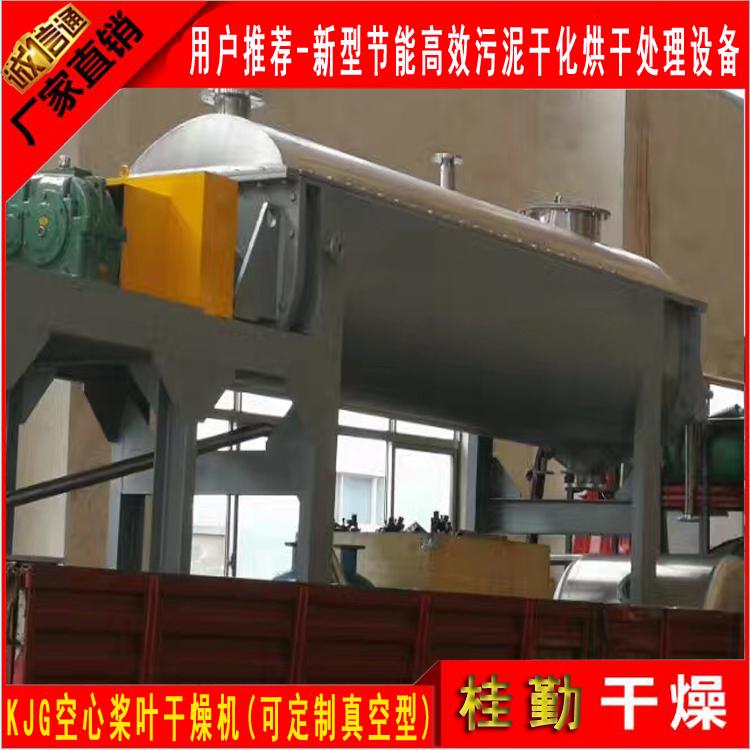 圆盘式桨叶干燥机  污泥烘干专用设备 空心桨叶干燥机-- 常州桂勤干燥设备有限公司