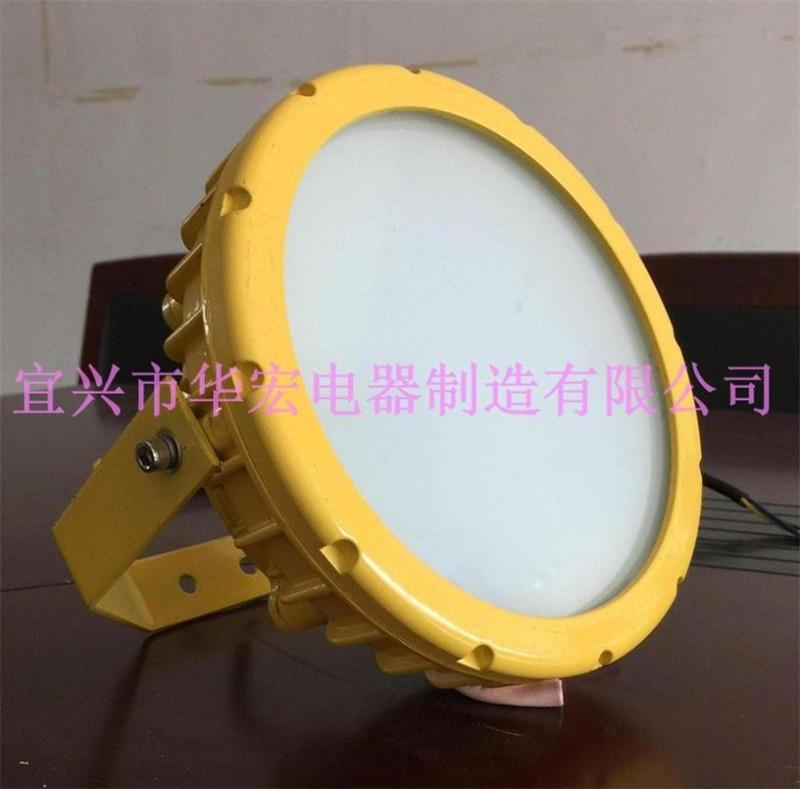 LED防爆平台灯 BAD808-Aled防爆灯-- 宜兴市华宏电器制造有限公司销售部