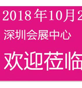 2018中国(深圳)国际秋季礼品展【参展报名