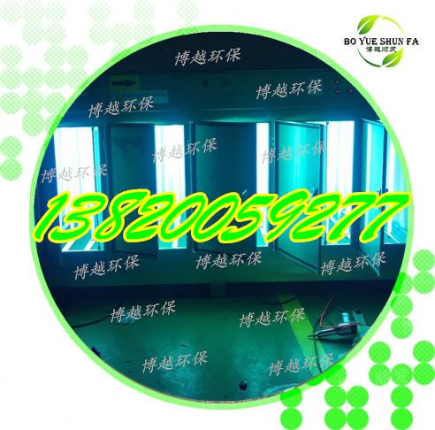UV光解废气处理设备等离子工业净化器光氧催化一体机油烟净化器-- 沧州博越顺发环保设备有限公司