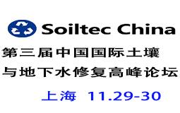 2018第三届中国国际土壤与地下水修复高峰论坛