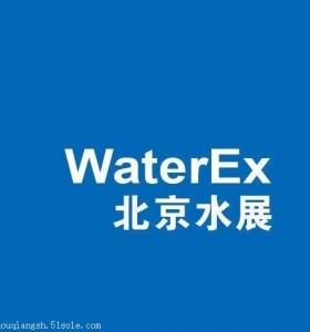 2018WaterEx北京水展