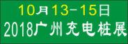 2018第十届广州国际充电桩(站)技术设备展览会