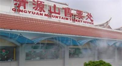 承包广州加油站公交站喷雾降温工程安装-- 深圳市通宝环境技术有限公司