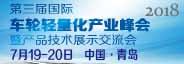 2018(第三届)国际轻量化车轮产业峰会——暨产品技术展示交流会