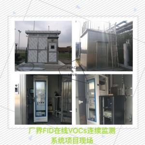 VOCs(FID)在线监测仪