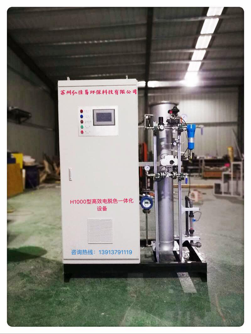 一种用于紫菜加工生产废水净化除臭脱色环保设备-- 苏州弘佳易环保科技有限公司