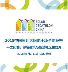 """关于举办""""2018中国国际太阳能十项全能竞赛 ——太阳能应用大会暨展览会""""的通知"""