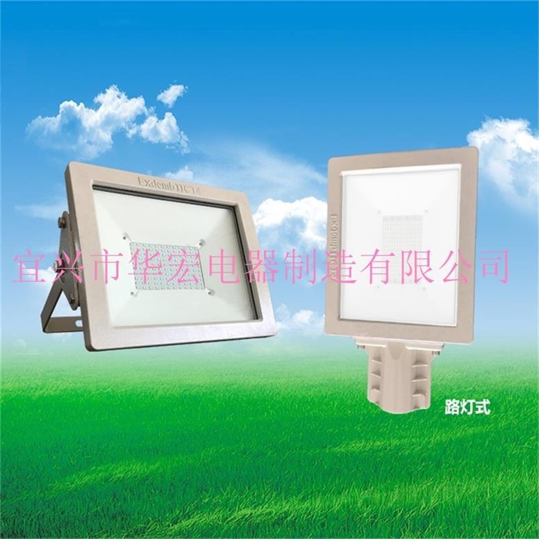 BAD808-L2 LED防爆投光灯LED防爆路灯头100W-- 宜兴市华宏电器制造有限公司销售部