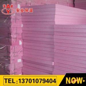 河北直供xps挤塑保温板 外墙保温建材专用