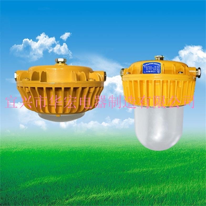 GCD9183B LED防爆灯 隔爆型LED防爆灯-- 宜兴市华宏电器制造有限公司销售部