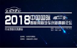 ICVS2018中国国际智能网联汽车创新高峰会9月邀您共聚庐州(合肥)