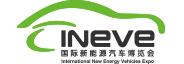 2018年中国(南京)国际新能源汽车及配套采购博览会