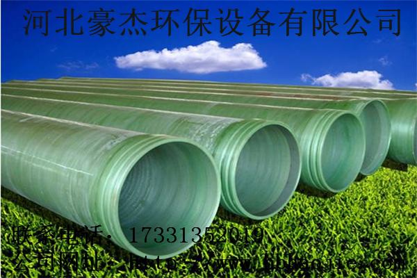 玻璃钢农田灌溉管厂@安阳玻璃钢农田灌溉管@农田灌溉管厂家-- 河北豪杰环保设备有限公司