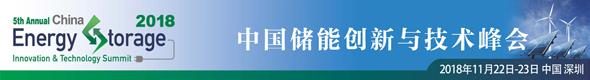 第五届中国储能创新与技术峰会2018(ESChina2018)