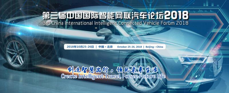第三届中国国际智能网联汽车论坛2018
