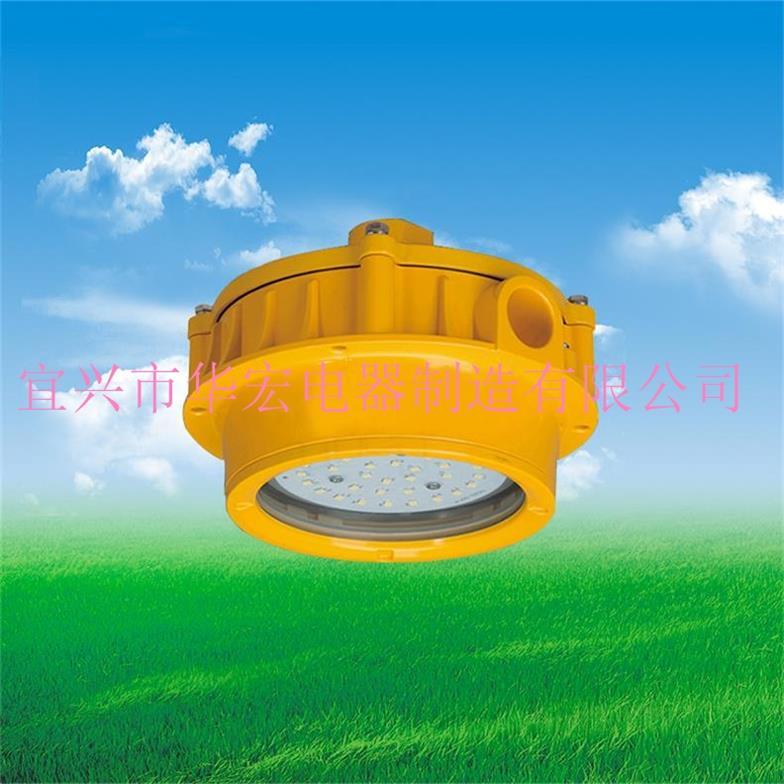 BPC8762 LED防爆平台灯 海洋王LED防爆灯-- 宜兴市华宏电器制造有限公司销售部