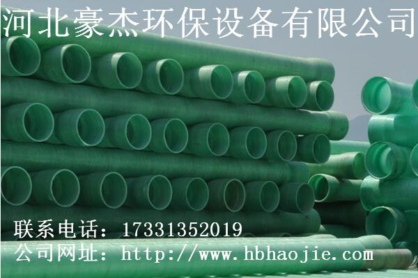 玻璃钢电力管厂@邯郸玻璃钢电力管@玻璃钢电力管厂家-- 河北豪杰环保设备有限公司