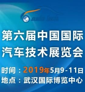 2019 第六届中国国际汽车技术展览会