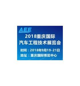 2018 重庆国际汽车工程技术展览会(AEE)