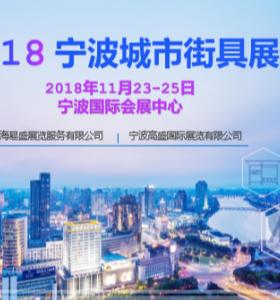 2018-11月宁波城市街具展览会