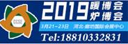 第十三届中国节能炉具博览会