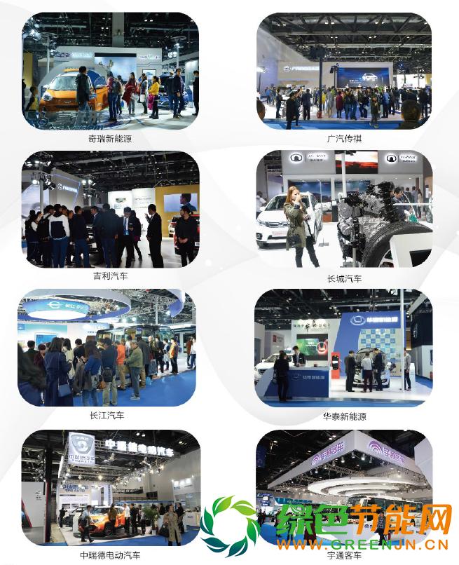 我们不一样 唯一国家级新能源汽车展览会