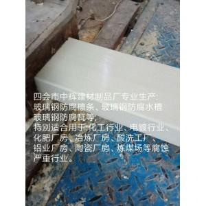 防腐蚀C型材、玻璃钢防腐型材、玻璃
