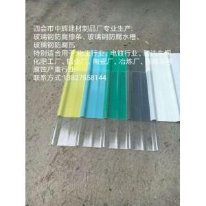 FRP采光瓦采光板 高强度耐酸碱瓦 FRP