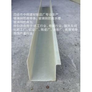 厂家订制  玻璃钢水槽 防腐天沟 高强