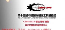 2018 中国(广州)国际数控机床展