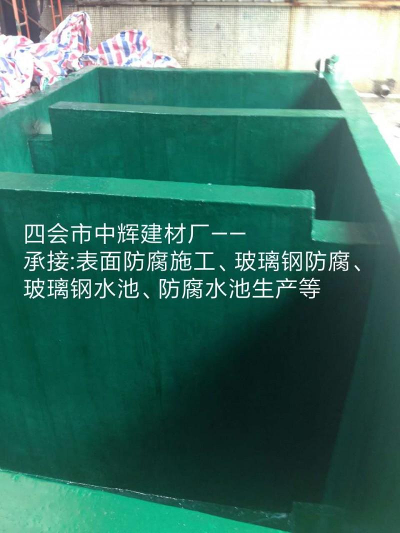 承接玻璃钢防腐 酸碱池防腐工程 水池防腐 防腐蚀工程施工