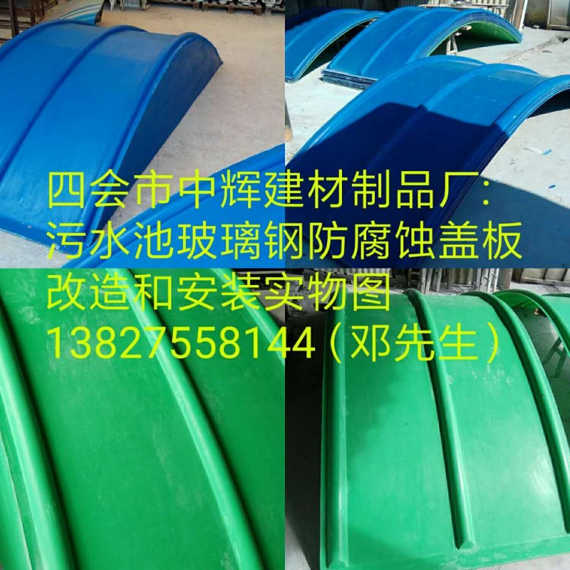 厂家定做生产 玻璃钢盖板 污水池防腐 盖板厂家 耐酸碱盖板-- 四会市中辉建材制品厂