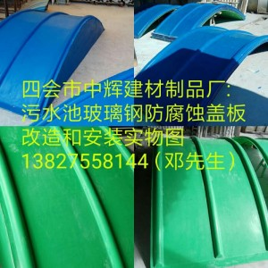 厂家定做生产 玻璃钢盖板 污水池防腐