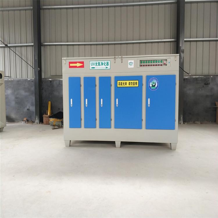 工业废气处理专家 专业生产 光氧催化废气处理设备-- 沧州佰启环保设备有限公司