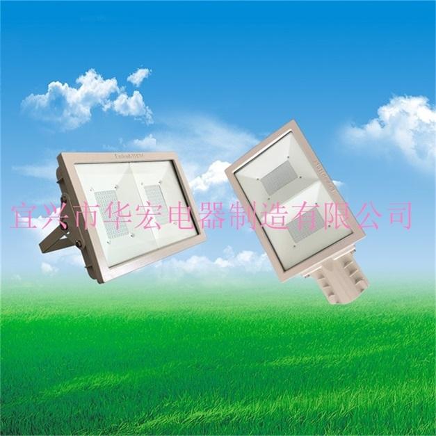 BAD808-L2 LED防爆泛光灯200W LED防爆路灯-- 宜兴市华宏电器制造有限公司销售部