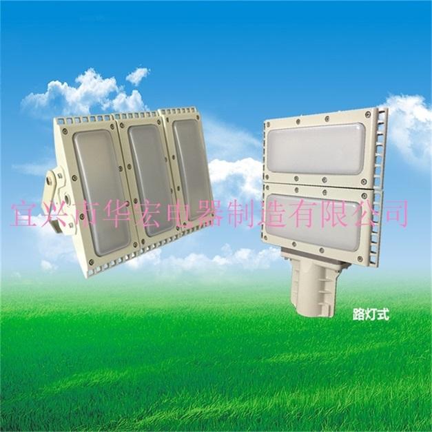 SZSW7350 防爆LED泛光灯 led双臂防爆路灯价格-- 宜兴市华宏电器制造有限公司销售部