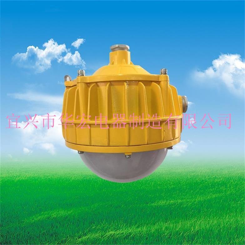 BPC8766海洋王LED防爆平台灯 防爆吸顶灯-- 宜兴市华宏电器制造有限公司销售部