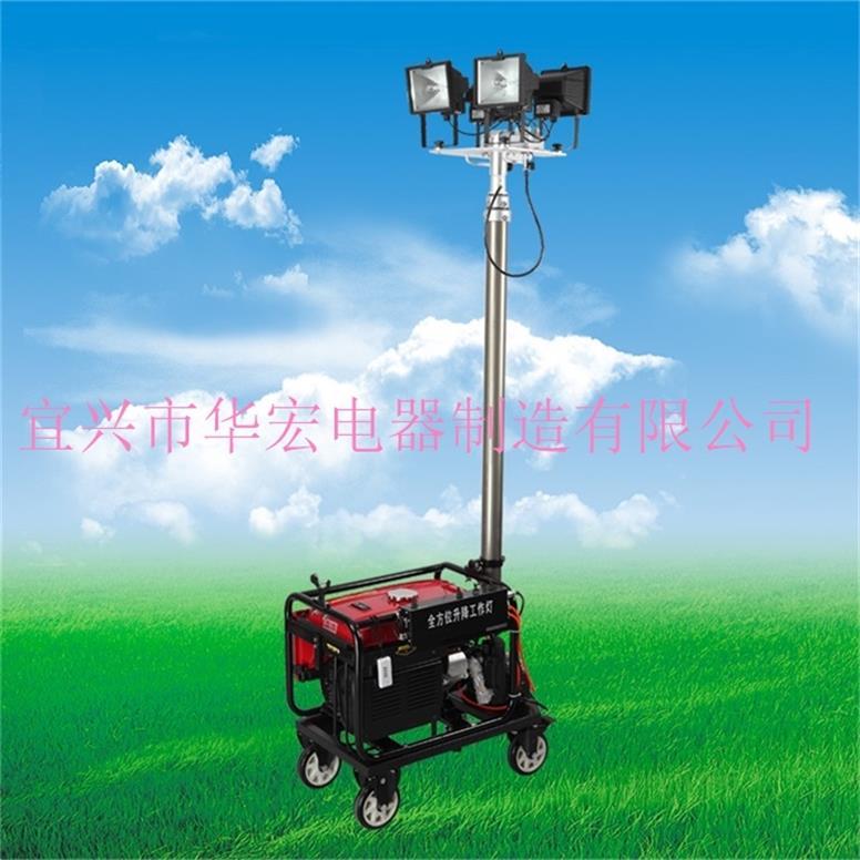 HMF961 大型升降式移动照明装置 遥控升降移动照明车-- 宜兴市华宏电器制造有限公司销售部