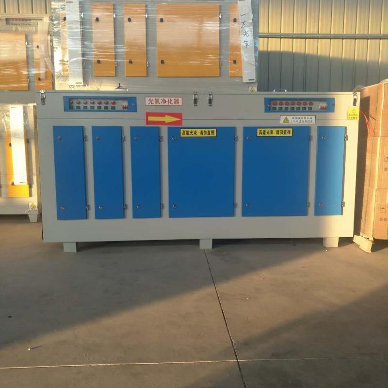 光氧废气处理设备UV光解废气处理设备-- 沧州佰启环保设备有限公司