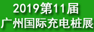 2019第十一届广州国际充电桩(站)技术设备展览会