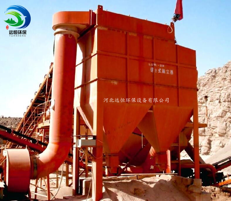 滨州采矿场振动筛除尘器实现超细粉尘清零-- 河北远恒环保设备有限公司