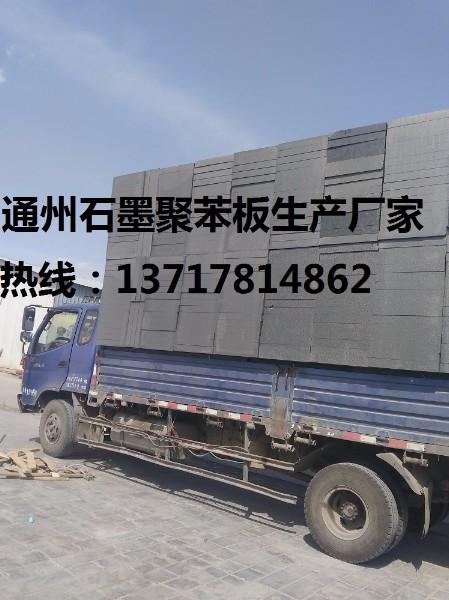 北京石墨聚苯板,北京石墨保温板-- 沧州合润保温材料有限公司