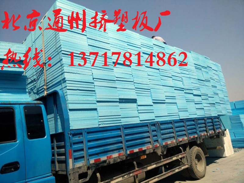 挤塑板价格,北京挤塑板价格-- 沧州合润保温材料有限公司