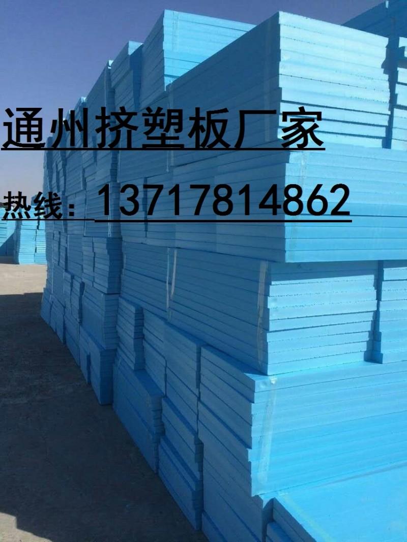 北京挤塑板,北京挤塑板厂,北京挤塑板价格-- 北京军涛保温材料厂