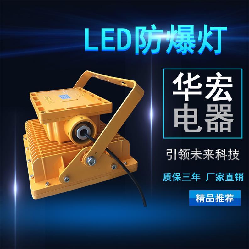 BFC8186 LED防爆泛光灯 方形LED防爆灯具-- 宜兴市华宏电器制造有限公司销售部