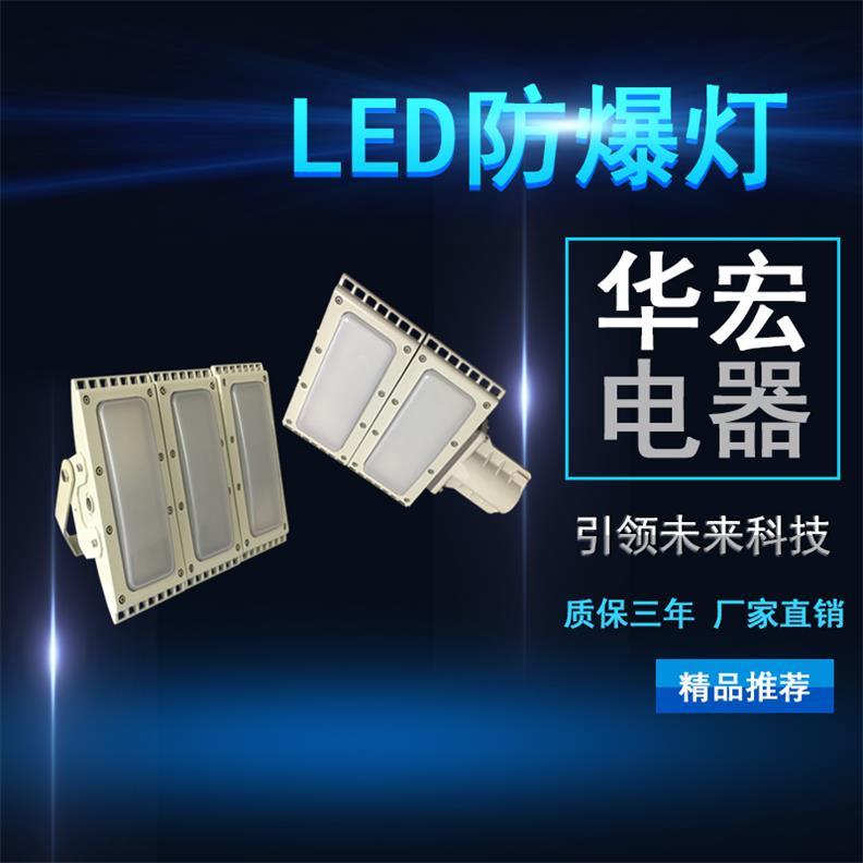 HRT93 LED防爆灯 LED防爆节能专用型路灯-- 宜兴市华宏电器制造有限公司销售部